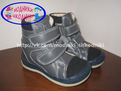 Ботинки кожаные зимние Берегиня арт. 2715 р. 21-25 сапоги, шкіряні зимові ботиночки